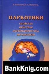 Книга Наркотики. Свойства, действие, фармакокинетика, метаболизм djvu 3,1Мб