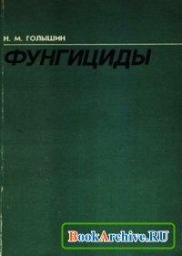 Книга Фунгициды.