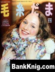 Журнал Keito Dama №128 2005 jpg 17,8Мб