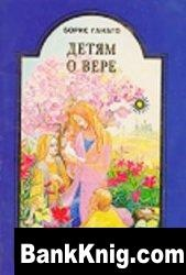 Книга Детям о вере jpg 29,78Мб