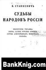 Книга Судьбы народов России pdf 16Мб