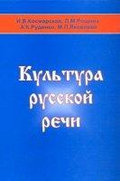 Книга Культура русской речи pdf / rar 239,3Мб