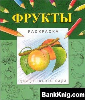 Книга Фрукты. Раскраска - прописи для детского сада. pdf 2,26Мб