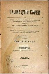 Книга Талмуд и евреи (в 6-ти томах)