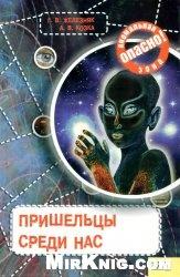 Книга Пришельцы среди нас