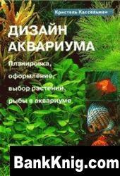 Книга Дизайн аквариума. Планировка, оформление, выбор растений, рыбы в аквариуме djvu  26,65Мб