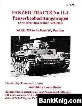 Книга Panzerbeobachtungswagen pdf (300 dpi) 2570x3290 21Мб
