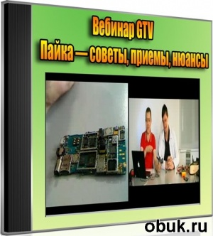 Книга Вебинар GTV: Пайка — советы, приемы, нюансы (2012) DVDRip