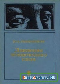 Книга Движения человеческого глаза.
