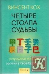 Книга Четыре Столпа Судьбы: Загляни в свое будущее!