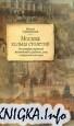 Книга Москва. Кольца столетий. Из истории названий местностей и районов, улиц и...