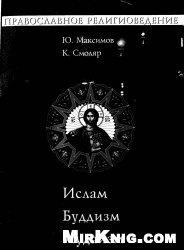 Книга Православное Религиоведение Ислам, Буддизм, Иудаизм