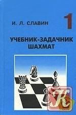 Книга «Учебник — задачник шахмат», кн. 1