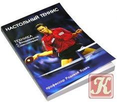 Книга Техника  с Владимиром Самсоновым