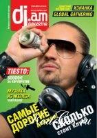 Журнал DJam Magazine №7 (12) сентябрь 2007