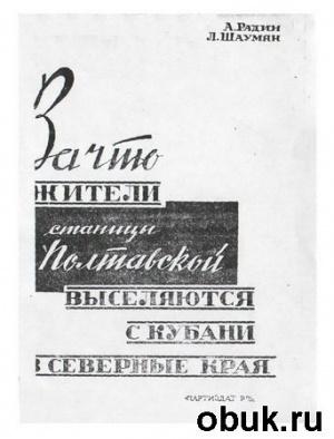 Книга За что жители станицы Полтавской выселяются с Кубани в северные края