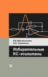 Книга Избирательные RC-усилители
