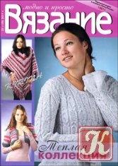 Книга Вязание модно и просто № 21(125) 2011