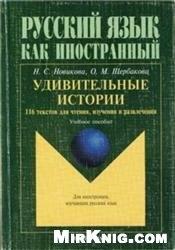 Книга Удивительные истории. 116 текстов для чтения, изучения и развлечения