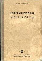 Книга Неорганические препараты