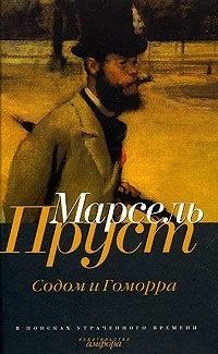 Книга Марсель Пруст Содом и Гоморра