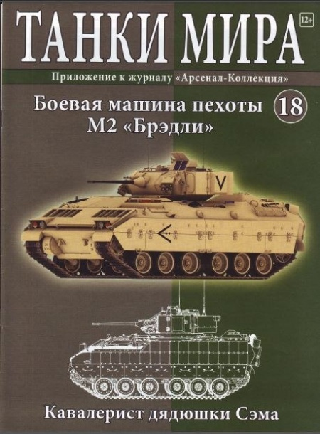 Книга Подшивка журналов: Танки Мира №10-18 (2013)