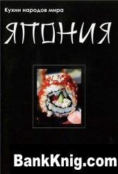 Кухни народов мира Япония