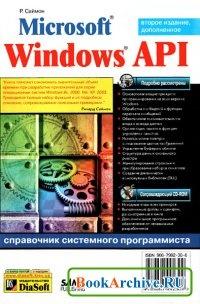 Книга Microsoft Windows API Справочник системного программиста.