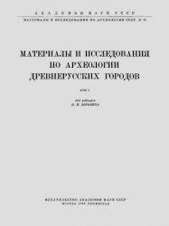 Книга Материалы и исследования по археологии древнерусских городов. Том 1