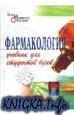Книга Фармакология: учебник для вузов