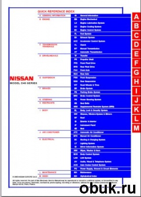 Книга Nissan Navara model D40 Series. Electronic Service Manual.
