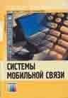 Книга Системы мобильной связи