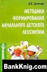 Книга Методика формирования начального детского лексикона.( в комплекте с дидактическим материалом).