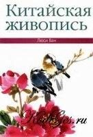 Книга Китайская Живопись