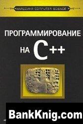 Книга Программирование на C++