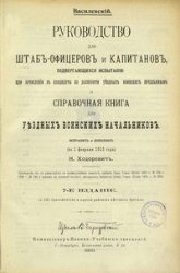 Книга Руководство для штаб-офицеров и капитанов, подвергающихся испытанию при зачислении в кандидаты на должности уездных воинских начальников