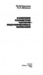 Книга Измерение параметров частотно-модулированных колебаний