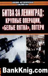 Книга Битва за Ленинград: крупные операции, «белые пятна», потери