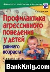Профилактика агрессивного поведения у детей раннего возраста.
