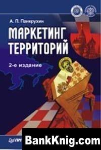 Книга ПАНКРУХИН - МАРКЕТИНГ ТЕРРИТОРИЙ