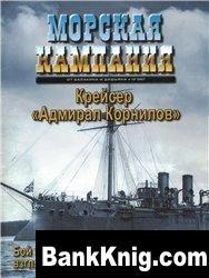 """Журнал Журнал """"Морская кампания"""" (от Балакина и Дашьяна) № 10 - 2007"""