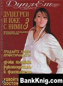 Журнал Дуплет №24.Душегреи и иже с ними 3