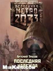 Книга Метро 2033. Последняя надежда
