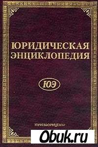 Книга Большая юридическая энциклопедия