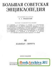 Книга Большая советская энциклопедия. Том 32.