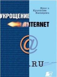 Книга Укрощение интернета