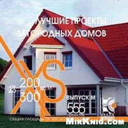 Книга Лучшие проекты загородных домов. 555 проектов