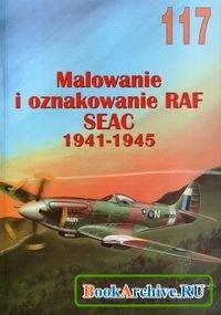 Книга Malowanie i oznakowanie RAF SEAC 1941-1945 (Militaria 117)