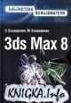 Книга 3ds Max 8. Библиотека пользователя
