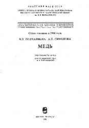 Книга Медь